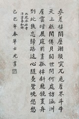 Grunge Chinese Calligraphy on memorial stone