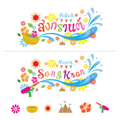Suksan Songkran (Translate-Happy Songkran), Thailand Festival, Traditional New Year's Day