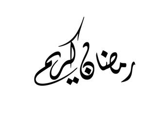 Ramadan Kareem beautiful greeting card with arabic calligraphy.  translation : ''greeting Ramadhan '' islamic background