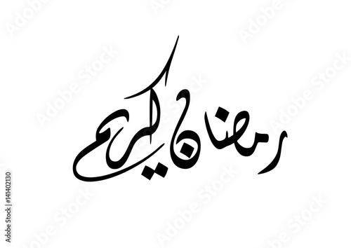 Ramadan Kareem Beautiful Greeting Card With Arabic