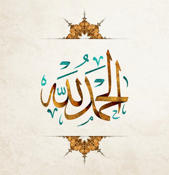 All Praise be to God' =Al hamdulillah .Islamic background with Arabic calligraphy, the script spells ' Al hamdulillah = All Praise be to Allah '