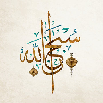Arabic term 'Subhanallah ' (translation: Glorious is God / Glory be to God) in beautiful Arabic calligraphy