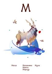 Russian Alphabet series of Amusing Animals letter 14 (all 33)