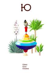 Russian Alphabet series of Amusing Animals letter 32 (all 33)