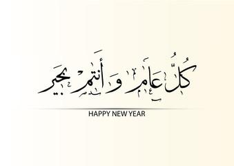 Vector Arabic Calligraphy. Translation: -happy New Year