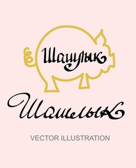 Vector silhouette of pig and lettering hand written text in russian language means Barbecue. Calligraphy design font for poster or banner, illustration in gold and black color on the white background