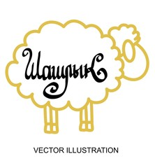 Vector silhouette of sheep and lettering hand written text in russian language means Barbecue. Calligraphy design font for poster or banner, illustration in gold and black color  on white background