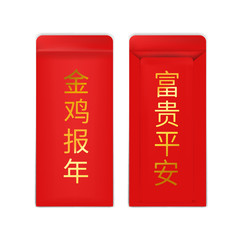 Red envelope with a greeting in Chinese.