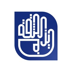 hand logo vector. arabic calligraphy.