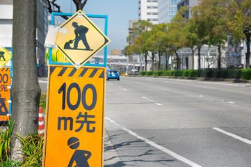 道路工事の標識
