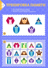 Memory game children geometry shapes