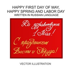 "Vector of hand cursive writing cyrillic letters written phrases as ""Happy First of May. Happy Spring and Labor Day"" in russian language with a brush. Calligraphy drawn text on the red background"