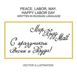 "Vector of hand cursive writing cyrillic letters written phrases as ""Peace, Labor, May. Happy Spring and Labor Day"" in russian language with a brush. Calligraphy drawn text on the white background"