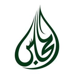 arabic calligraphy logo vector. al majlis logo.