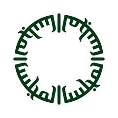 arabic calligraphy logo vector.