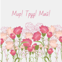 Greeting card for the holiday of May 1