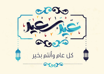 'Eid Saeed' (translated as 'Happy Eid') in arabic calligraphy style with lantern