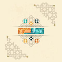 arabic islamic calligraphy of text ramadan kareem background for holy month of muslim community celebration