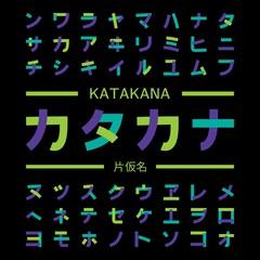 Katakana symbols, Japanese alphabet