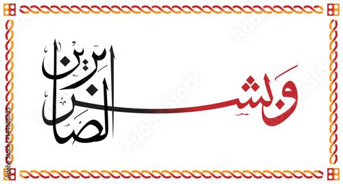 wa-bashir-al-sabirin