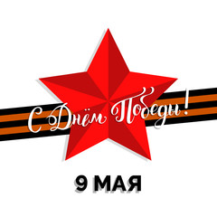 9th of May hand drawn vector background with lettering. Russian translation of the inscription Happy Victory day.