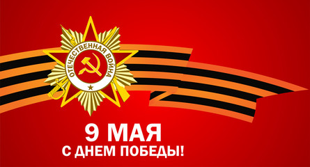 May 9 russian holiday victory. Russian translation of the inscription: May 9. Happy Great Victory Day. 1941-1945. May 9. Happy Victory Day