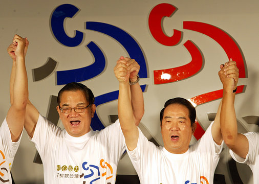 LIEN CHAN AND JAMES SOONG AT THE UNVEILING OF THEIR CAMPAIGN LOGO INTAIPEI.