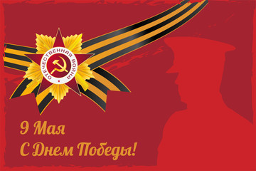 Greeting card with red star. The sign of the Great Patriotic War. EPS10