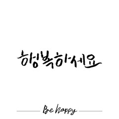 Modern Korean Calligraphy, Be Happy Hangul Hand Lettering