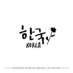 Modern Korean Calligraphy, Korea Hangul Hand Lettering with flower