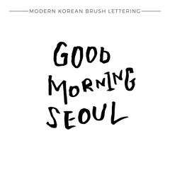 Fotobehang Positive Typography Korean Calligraphy, Good Morning Seoul Hangul Hand Lettering