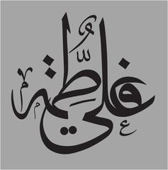 Islamic writing Print