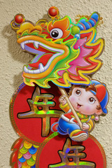 A dragon-designed Chinese Lunar New Year decoration is seen on a wall in Singapore
