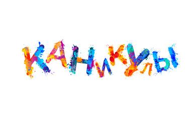 Inscription on Russian: Vacation.