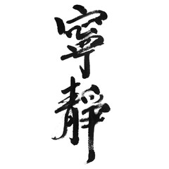 handwritten Chinese calligraphy (Translation: quiet / silence)