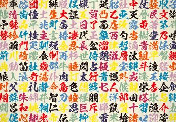 背景 模様 漢字