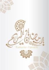 Ramadan Kareem greeting banner template with colorful morocco circle pattern, Islamic background ;  Calligraphy arabic  translation :Ramadan kareem , vector illustration