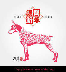 eps Vector image:Happy New Year! Year of the icon Dog