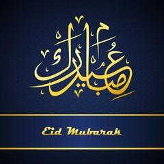 Eid Mubarak greeting card with arabic islamic calligraphy