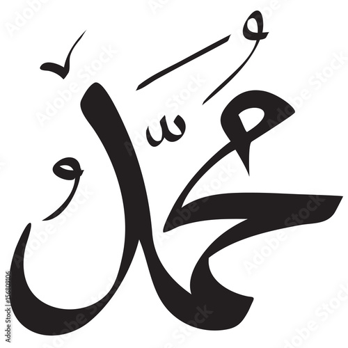 """Muhammad Calligraphy Simple Design"" Stock Image And"