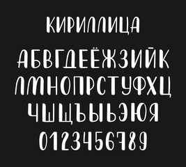 Hand drawn white russian cyrillic calligraphy brush alphabet of capital letters. Vector