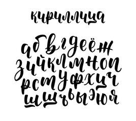 Hand drawn russian cyrillic calligraphy brush script of lowercase letters. Calligraphic alphabet. Vector
