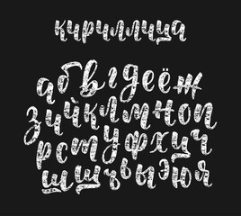 Chalk hand drawn russian cyrillic calligraphy brush script of lowercase letters. Calligraphic alphabet. Vector
