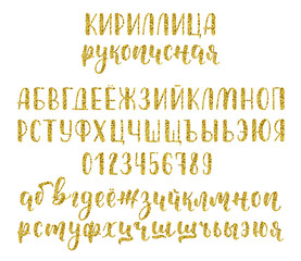 Handwritten russian cyrillic calligraphy brush script with numbers and symbols. Gold glitter alphabet. Vector