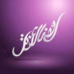 Ramadan calligraphy element