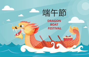 Dragon Boat Festival greeting card. Text translates as Dragon Boat Festival. Vector colorful illustration
