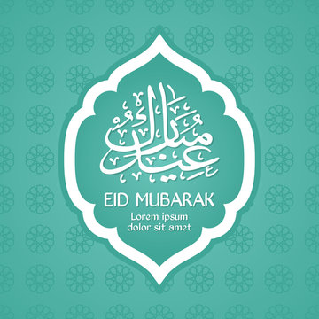Happy Eid, Eid Mubarak, Vector Illustration, Islamic Calligraphy. Religious background.