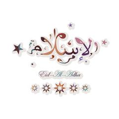EID al Adha greeting card with Arabic calligraphy