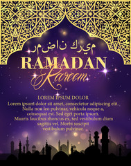 Ramadan Kareem golden greeting card
