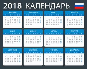 Calendar 2018 - Russian version
